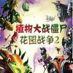 植物大战僵尸花园战争2免费下载手机版