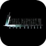 最终幻想7手机版苹果版