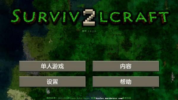 生存战争2中文版下载