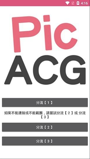 picacg哔咔下载最新版百度云