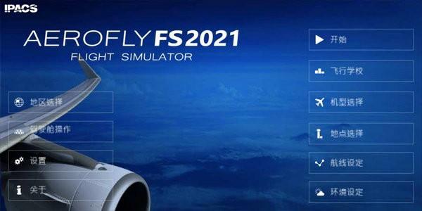 模拟航空飞行2021下载