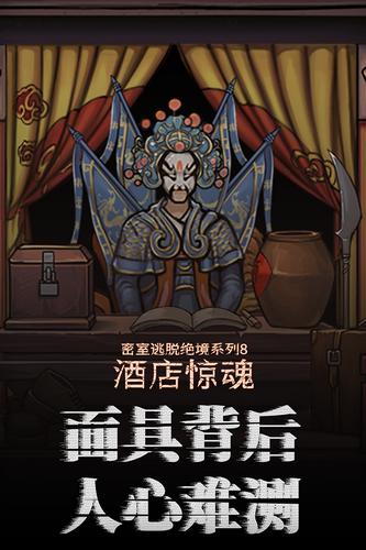 密室逃脱绝境系列8酒店惊魂游戏