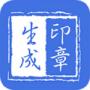 印章生成器中文版