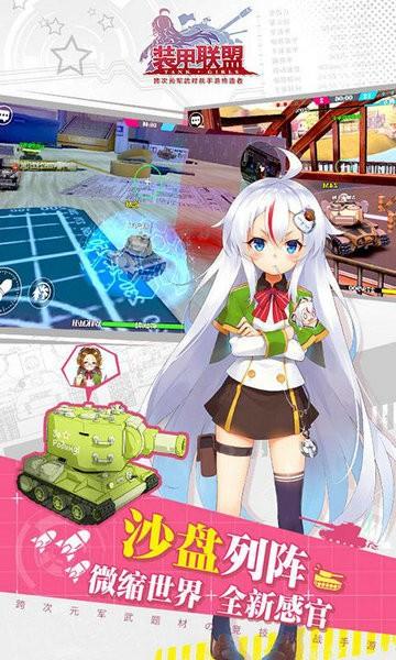 装甲联盟汉化版最新版本下载