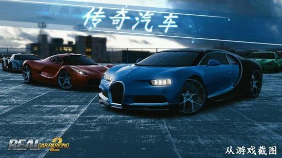真实停车2中文版下载