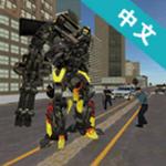 我的机器人世界中文版