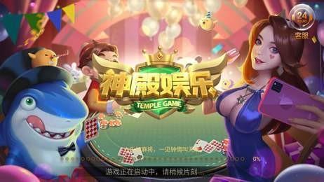 神殿娱乐棋牌HD版