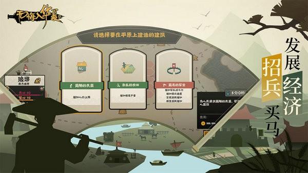无悔入华夏官网版