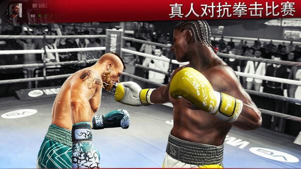 真实拳击2洛奇安卓版