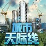 城市天际线中文免费版
