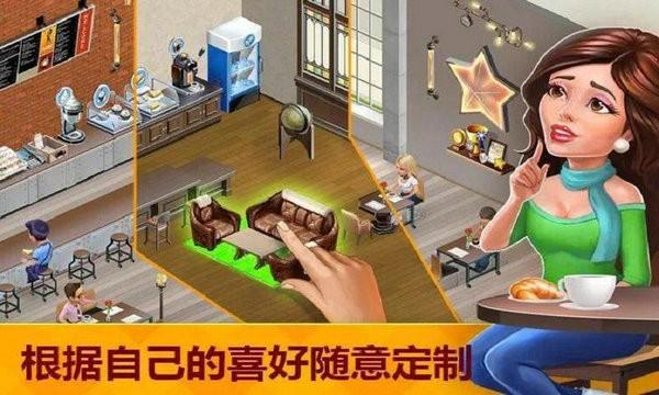 my cafe下载