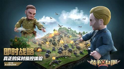 战争与征服游戏