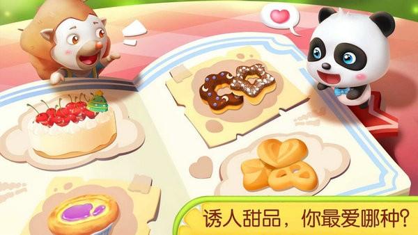 宝宝巴士奇妙蛋糕店游戏下载