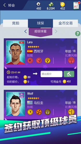 梦幻足球经理2021安卓下载