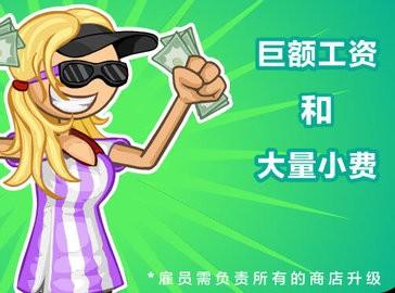 老爹雪糕店手机版下载中文版