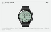 华为手表太空人表盘怎么买 华为手表太空人表盘多少钱