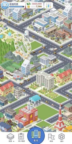 口袋城市2