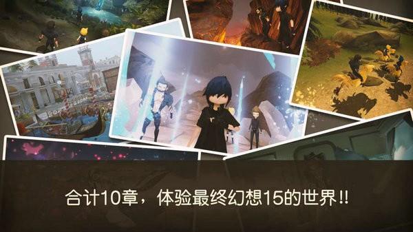 最终幻想15