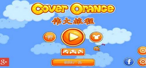 保护橘子2伟大旅程