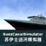 苏伊士运河模拟器游戏手机版