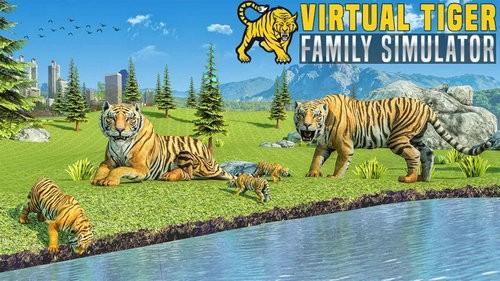 虚拟虎家庭模拟器下载
