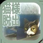 从车窗逃脱的猫无限提示版