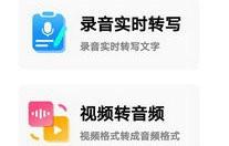 录音转文字的app哪个好用 录音转文字免费的软件有哪些