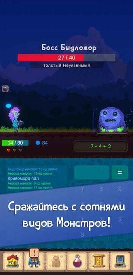 磨削数字数学与怪兽游戏