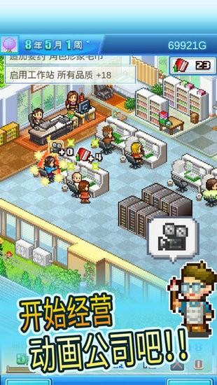动画制作物语游戏