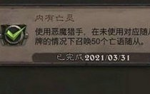 炉石传说恶魔猎手成就任务完成攻略 恶魔猎手成就速刷卡组推荐