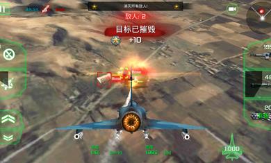王牌战斗机空战游戏