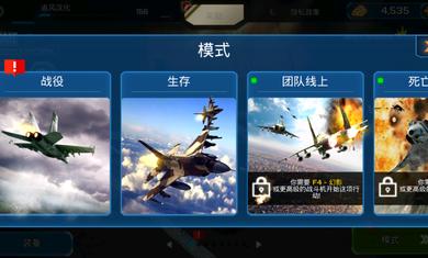 王牌战斗机空战下载