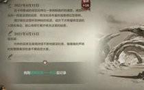 全民奇迹2遗物武器烈日在哪 遗物武器烈日位置与寻找方法介绍