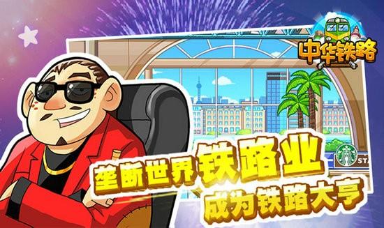 中华铁路注册绑卡送58元版