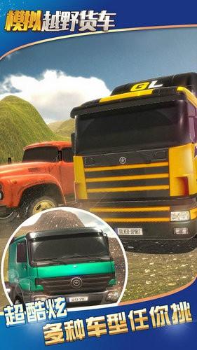 模拟卡车大师下载