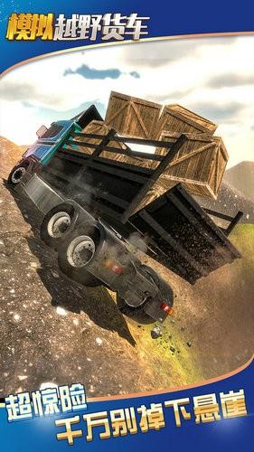 模拟卡车大师游戏