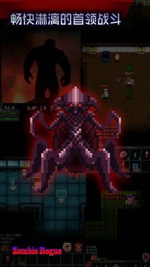 僵尸罗格破解版无限基因版