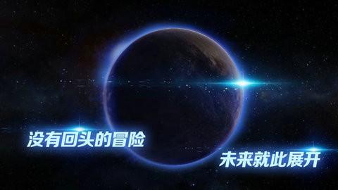 行星改造下载