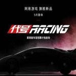代号racing游戏