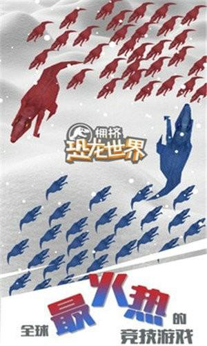拥挤恐龙世界游戏