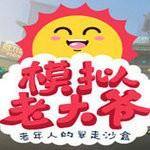 模拟老大爷手机版下载中文版