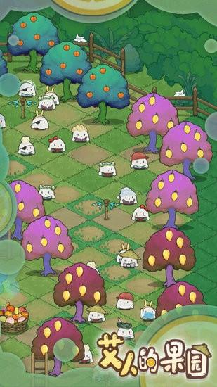 艾人的果园游戏下载