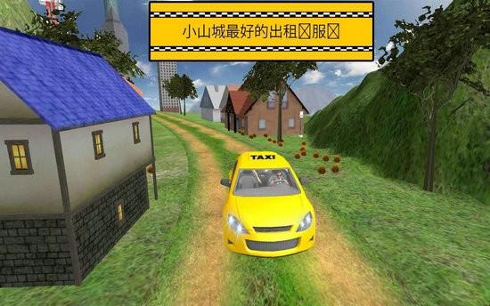 希尔出租车模拟器安卓版
