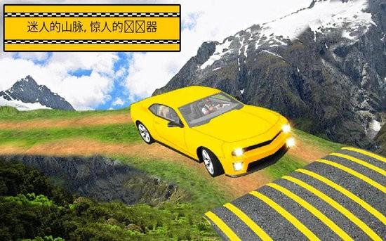 希尔出租车模拟器