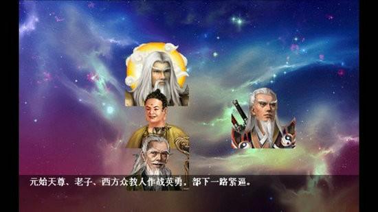 封神榜洪荒演义下载