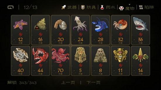 七勇者与魔王城下载