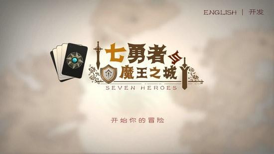 七勇者与魔王城ios版