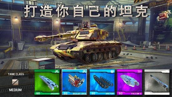 无限坦克游戏