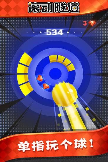 滚动隧道游戏下载