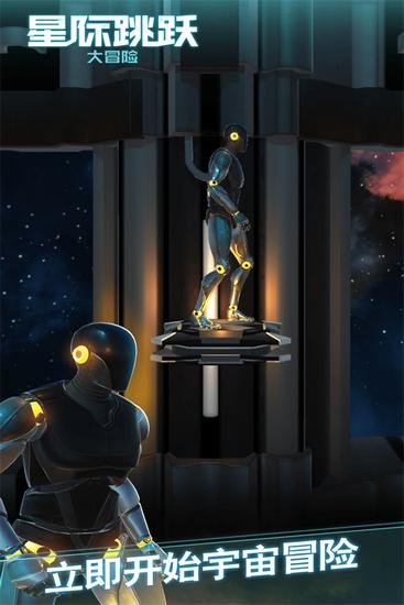星际跳跃大冒险游戏下载